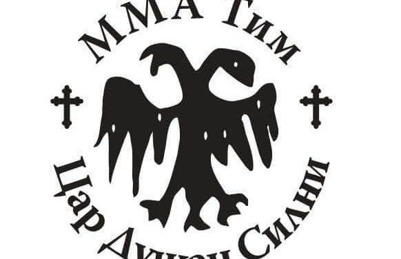MMA klub Car Dušan Silni otvara u Novom Sadu!