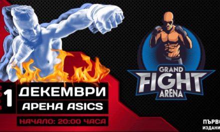 GRAND FIGHT ARENA – MMA i kickboxing u jednoj noći 1. decembra u Sofiji (VIDEO)