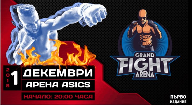 GRAND FIGHT ARENA – MMA i kickboxing u jednoj noći 1. decembra u Sofiji (VIDEO)